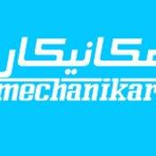 مکانیکار