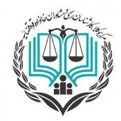 مرکز وکلاکارشناسان رسمی و مشاوران خانواده قوه قضائیه