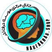 کانال مرکزی موسسه حرف آخر (WWW.HARFAKHAR.SHOP)