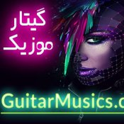 گیتار موزیک